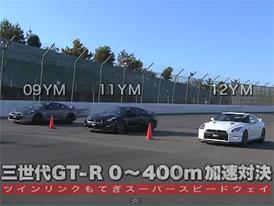 Nissan GT-R: Rychlostní souboj modelů 2009, 2011 a 2012