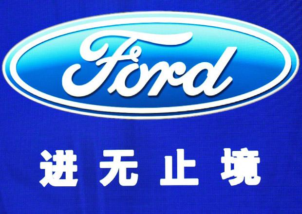 Ford v Číně otevřel 88 dealerství v jediném dni