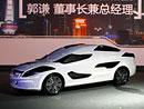 Qoros Automotive: Čína má další automobilovou značku