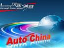 Autosalon Peking 2012: Speciální příloha auto.cz