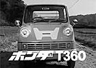 Honda T360: Tohle bylo první auto Hondy. Skoro nikdo to ale neví...